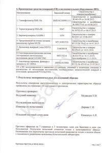 Протокол №27_2
